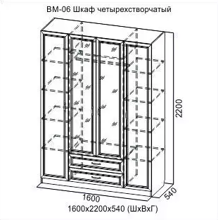 ВМ-06 Шкаф четырехстворчатый