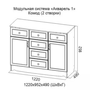 Комод МС Акварель 1