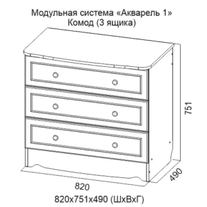 Комод с рисунком Акварель 1