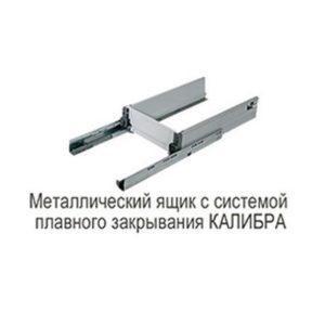 Металлический ящик с системой плавного закрывания КАЛИБРА