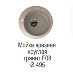 Мойка врезная круглая гранит F08 495мм