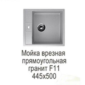 Мойка Врезная прямоугольная гранит F 11  510х410
