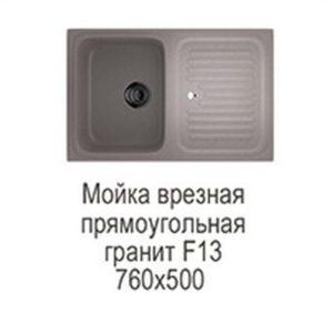 Мойка Врезная прямоугольная гранит F 13  780х490