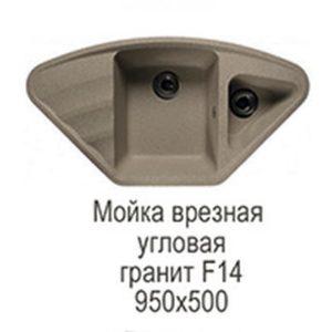 Мойка Врезная угловая гранит  F 14   950х500