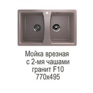 Мойка Врезная с 2-мя чашами гранит F 10  780х490