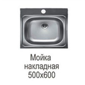 Мойка металлическая накладная 26мм 500х600мм