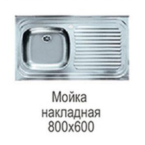 Мойка металлическая накладная 26 мм 800х600