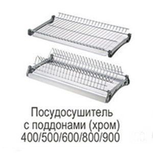 Посудосушитель с поддонами (хром)