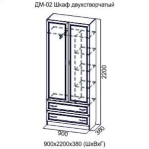ДМ-02 Шкаф двухстворчатый