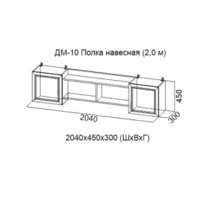 ДМ-10 Полка навесная (2,0 м)