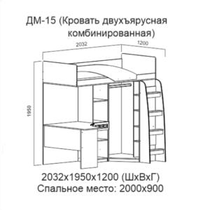 ДМ-15 Кровать двухъярусная комбинированная
