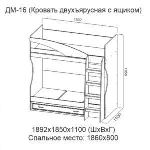 ДМ-16 Кровать двухъярусная с ящиком