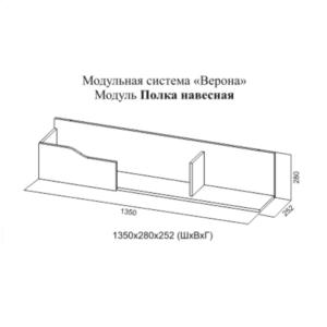 Верона Шкаф-витрина