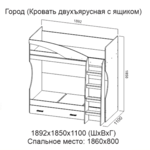 Кровать двухъярусная (с ящиком) (без матраца 0,8*1,86)  Город