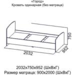 Кровать одинарная (без матраца 0,9*2,0) Город
