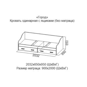 Кровать одинарная с ящиками (без матраца 0,9*2,0) Город