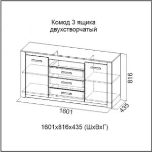 Комод (3 ящика двухстворчатый)