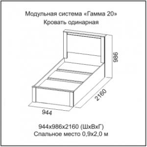 Кровать одинарная  (0,9*2,0)  Гамма 20