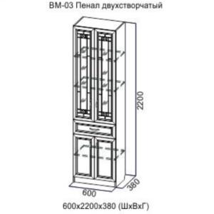 ВМ-03 Пенал двухстворчатый