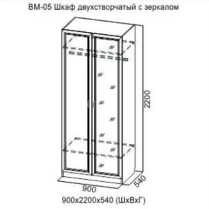ВМ-05 Шкаф двухстворчатый с зеркалом