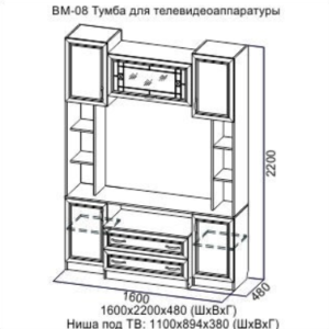 ВМ-08 Тумба для телевидеоаппаратуры