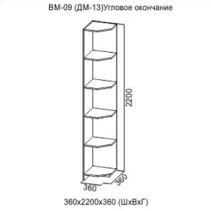 ВМ-09 (ДМ-13) Угловое окончание