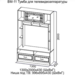 ВМ-11 Тумба