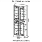 ВМ-12 Шкаф для посуды