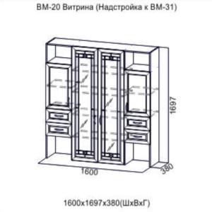 ВМ-20 Витрина (Надстройка к ВМ-31)