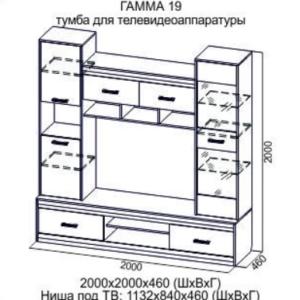 Комод со створкой Гамма 19
