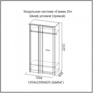 Шкаф угловой (прямой) Гамма 20