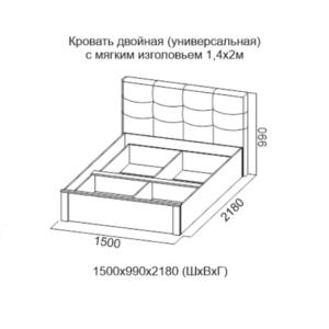 Кровать двойная (универсальная) с мягким изголовьем 1,4*2,0