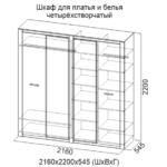 Кровать двойная (универсальная) 1,4*2,0