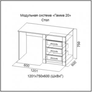 Стол Гамма 20