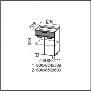 С600яс Стол-рабочий 600 (с ящиком и створками)