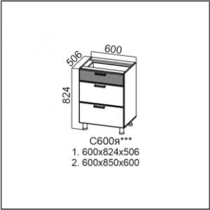 С600я Стол-рабочий 600 (с ящиками) Арабика