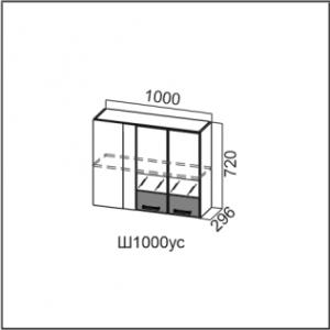 Ш1000ус/720 Шкаф навесной 1000/720 (угловой со стеклом) Арабика
