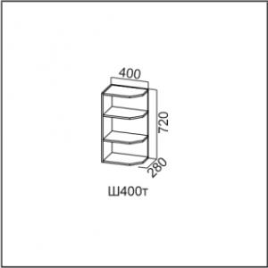 Ш400т/720 Шкаф навесной 400/720 (торцевой) Серый