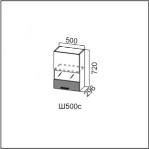 Ш500с/720 Шкаф навесной 500/720 (со стеклом) Арабика