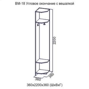 ВМ-18 Угловое окончание с вешалкой