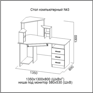 Компьютерный стол №3