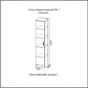 Стол компьютерный №7 (Надстройка)