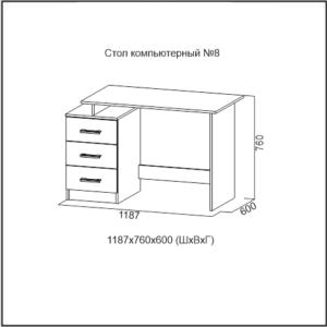 Стол компьютерный №8 Дуб венге / Дуб млечный