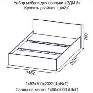 Кровать двойная (Без матраца 1,4*2,0) Эдем-5