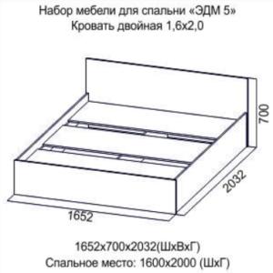Кровать двойная (Без матраца 1,6*2,0) Эдем-5