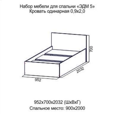 Кровать одинарная (Без матраца 0,9*2,0) Эдем-5
