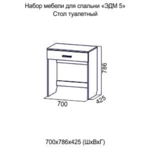 Стол туалетный Эдем-5