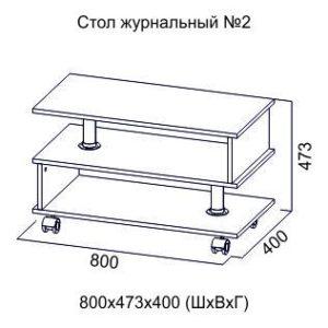 Стол журнальный №2 Дуб венге