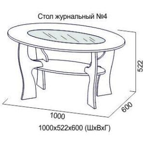 Стол журнальный №4 Ясень Шимо св.