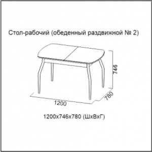 Стол-рабочий (обеденный раздвижной № 2) Дуб Венге/Шоколад